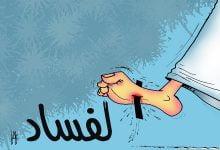 Photo of كاريكاتير… الفساد