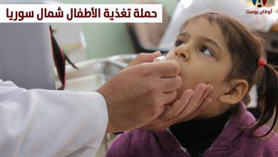 Photo of حملة لتغذية الأطفال في الشمال السوري المحرر
