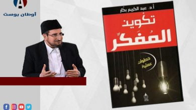 "Photo of ملخص كتاب ""تكوين المفكر"" للدكتور عبد الكريم بكار"