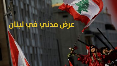 Photo of فيديو… عرض مدني في لبنان