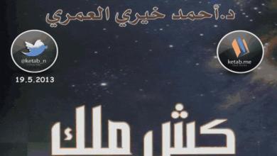 """Photo of كتاب """"كش ملك"""" للمؤلف العراقي أحمد خيري العمري"""