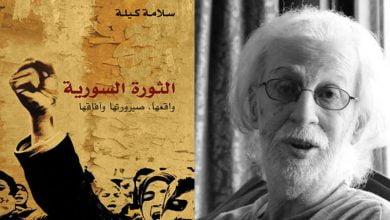 """Photo of كتاب """"الثورة السورية"""" للكاتب سلامة كلية"""