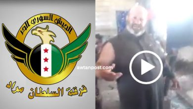 Photo of بالفيديو: إسرائيل ما عملت هيك .. عائلة سورية مهجرة في ريف عفرين تشتكي فرقة السلطان مراد