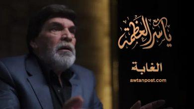 Photo of الفنان ياسر العظمة يشبه حال الشعوب العربية بحال الغابة في الحلقة الثانية من برنامجه الأسبوعي (فيديو)