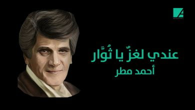 """Photo of هل لغزي هذا مفهوم؟ .. عندي لغز يا ثوار للشاعر """"أحمد مطر"""""""