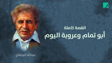 "Photo of القصة الكاملة لقصيدة ""أبو تمام وعروبة اليوم"" .. عبدالله البردوني (فيديو)"