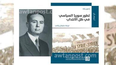 Photo of تطور سوريا السياسي في ظل الانتداب .. كتاب إدمون رباط بالعربية