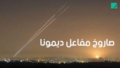 Photo of صـ.ـاروخ مفاعل ديمونا يكشف أكاذيب نظام الأسد (فيديو)