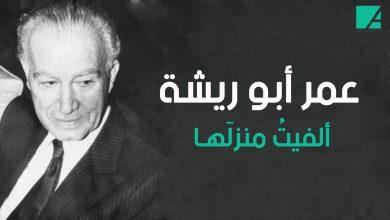 Photo of ألفيت منزلها بوجهك موصدا .. من روائع الشاعر عمر أبو ريشة