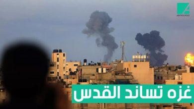 Photo of غزة الجـ.ـريحة تساند القدس .. لماذا هذه الحـ.ـرب ؟ (فيديو)